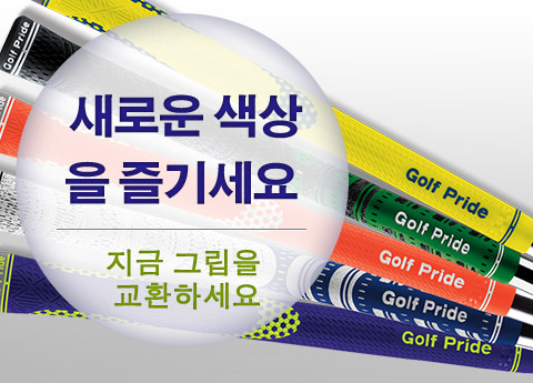 Add Some Color To Your Game - Regrip Today